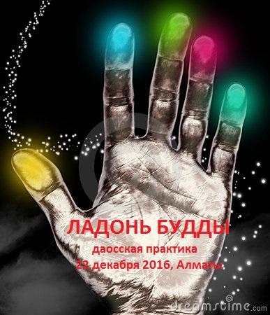 healing-hand1